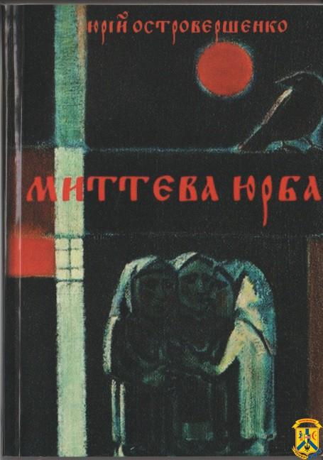 Презентація  нової книги Юрія Островершенка «Павза. Миттєва юрба»