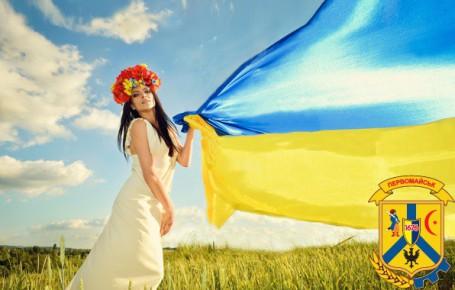 «Я - Українка»