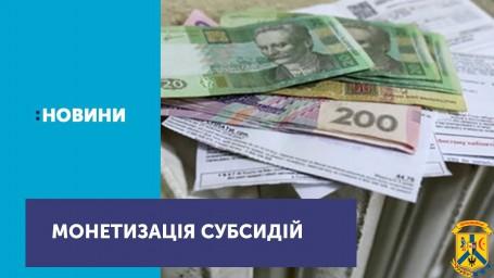 Монетизація субсидій!