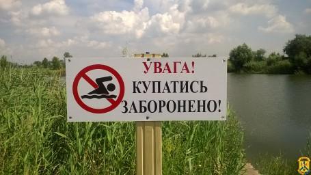 Увага! Купатися заборонено!
