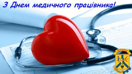 Привітання з Днем медичного працівника!