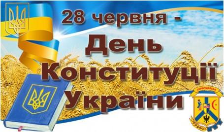 23-я річниця Конституції України