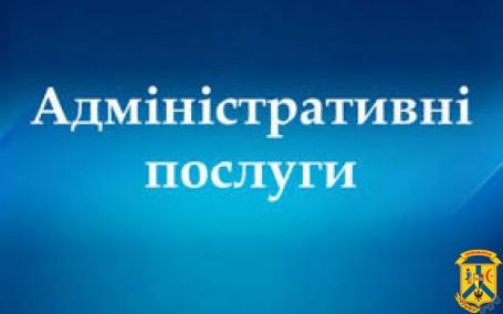 Адміністративні послуги управління економіки