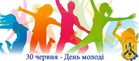 30 червня - День молоді!