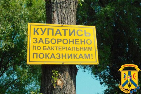 Заборона на купання