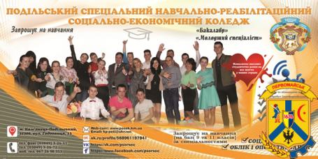 Подільський спеціальний навчально-реабілітаційний соціально-економічний коледж проводить професійну орієнтацію