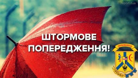 Про ускладнення погодних умов по території Миколаївської області 3 – 4 серпня 2019 року