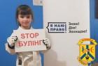 Стартував Всеукраїнський тиждень з протидії булінгу
