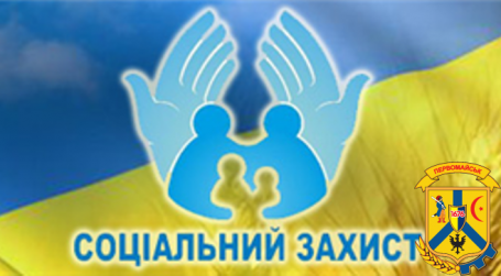 Управління соціального захисту населення Первомайської міської ради у вересні 2019 року проводить «гарячі лінії»