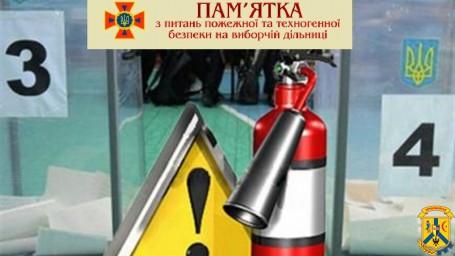 Пам'ятка з питань пожежної та техногенної безпеки на виборчій дільниці