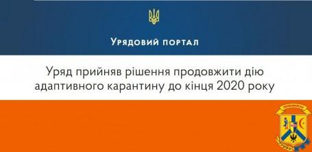 З 19 жовтня на території Миколаївської області встановлений «помаранчевий» рівень епідемічної небезпеки