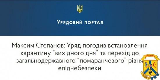 """Максим Степанов: Уряд погодив встановлення карантину """"вихідного дня"""" та перехід до загальнодержавного """"помаранчевого"""" рівня епіднебезпеки"""