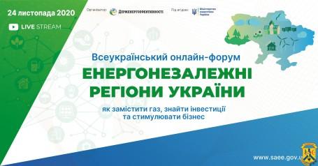 Енергонезалежні регіони України