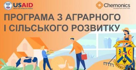 Відбудеться презентація Програми USAID з аграрного і сільського розвитку