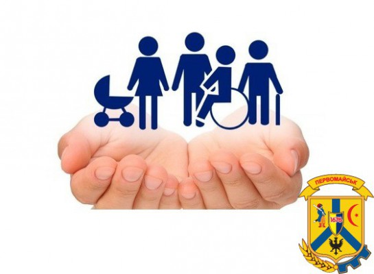 3 грудня - Міжнародний день людей з інвалідністю