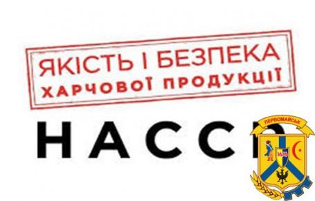 В Україні триває обов'язковий перехід всіх операторів ринку харчових продуктів (у тому числі заклади освіти) на систему управління безпечністю харчових продуктів – НАССР