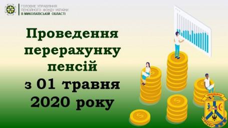 Проведення перерахунку пенсій з 01.05.2020 в прикладах