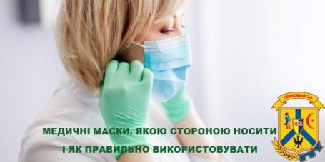 Медичні маски