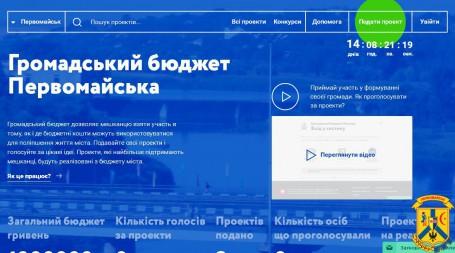 З 01 липня розпочинається прийом проєктів «Бюджету участі»