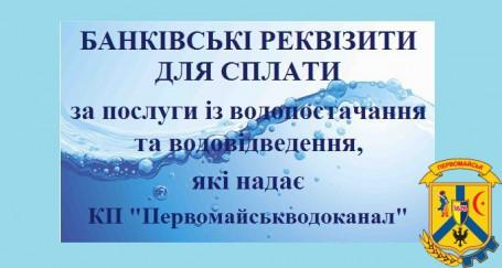 """КП """"Міськводоканал"""""""