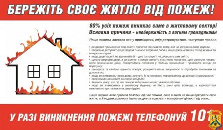 Бережіть своє житло від пожежі
