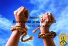 Всесвітній день протидії торгівлі людьми