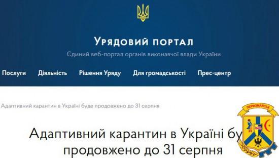 Кабінет Міністрів України продовжив дію адаптивного карантину до 31 серпня 2020 року