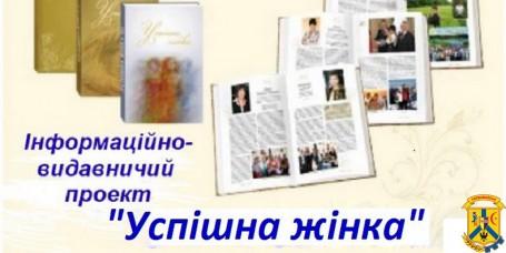 Черговий етап інформаційно-видавничого проєкту «Успішна жінка»