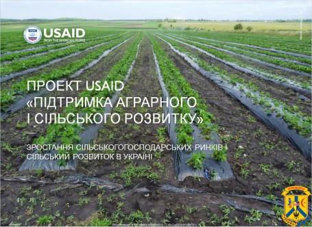 Про Програму з аграрного і сільського розвитку