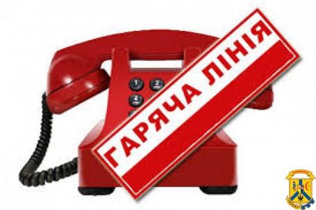 «Гарячі лінії» Управління соціального захисту населення Первомайської міської ради
