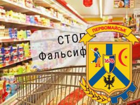 СТОП ФАЛЬСИФІКАТ