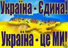 22 січня – День Соборності України. Цікаві факти