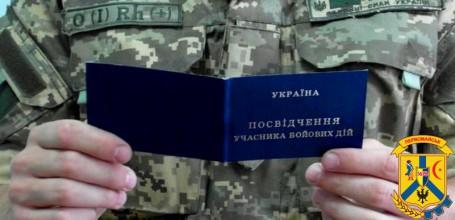 Інформація для учасників бойових дій!