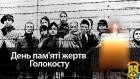 27 січня у світі відзначається Міжнародний день пам'яті жертв Голокосту