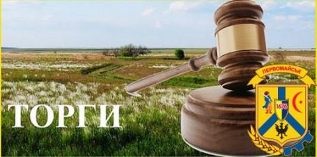 Виконавчий комітет Первомайської міської ради оголошує конкурс з відбору виконавця земельних торгів