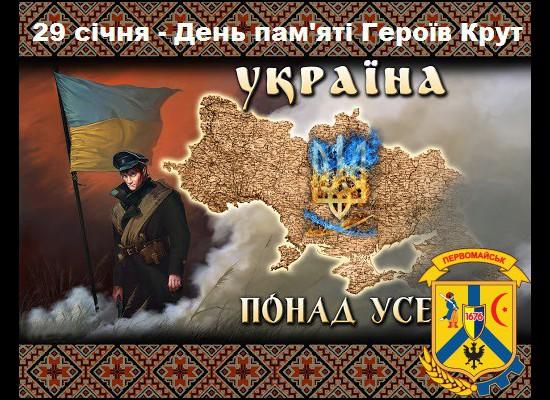 29 січня виповнюється 103 роки подвигу Героїв Крут