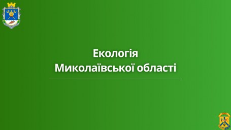 Презентація основних напрямів діяльності першого заступника голови Миколаївської ОДА Георгія Решетілова