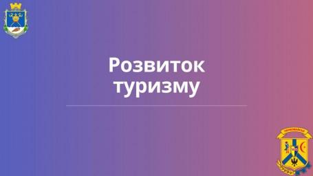 Презентація основних напрямів діяльності заступника голови Миколаївської ОДА Миколи Марінова