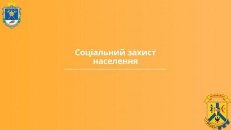 Презентація основних напрямів діяльності заступника голови Миколаївської ОДА Олександра Трайтлі