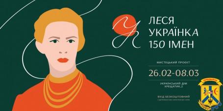 Леся Українка: 150 імен