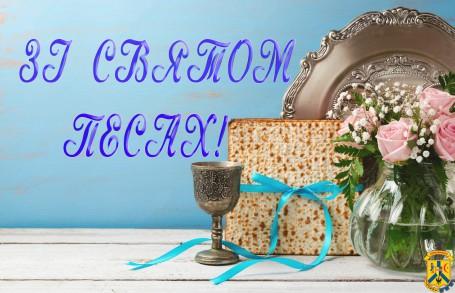 28 БЕРЕЗНЯ - СВЯТО ПЕСАХ