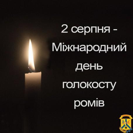 2 серпня світ відзначає Міжнародний день голокосту ромів
