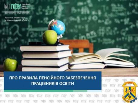 Про правила пенсійного забезпечення працівників освіти